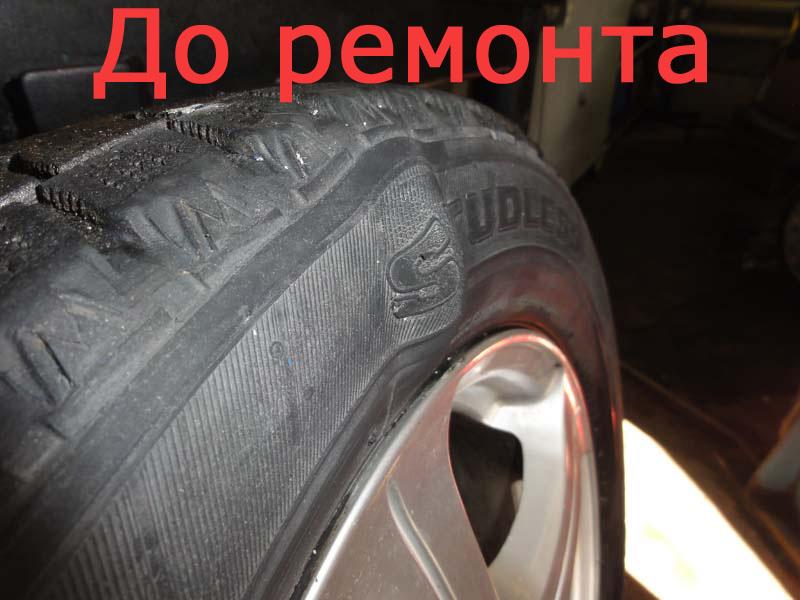 Омский форум :: (влетел в яму, грыжа на покрышке, можно ли ездить?